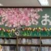 【図書ボランティア】緊急事態宣言による活動休止(5/13まで)